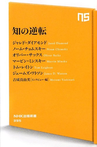 知の逆転 (NHK出版新書)