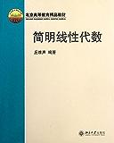 简明线性代数 (北京高等教育精品教材)