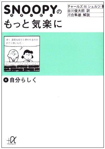スヌーピーのもっと気楽に (4)自分らしく (講談社+α文庫)