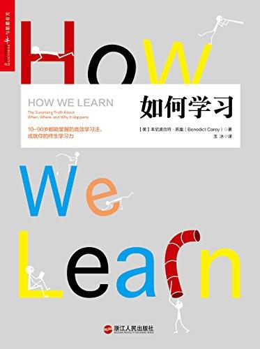 如何学习(何帆专栏推荐) (Chinese Edition)