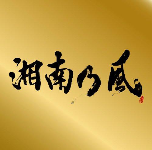 湘南乃風 / 湘南乃風〜Single Collection〜[通常盤]
