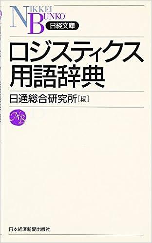 ロジスティクス用語辞典 (日経文...