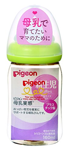 Pigeon breast milk feeling bottle plastic light green 160ml
