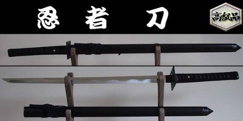 高級品 日本刀模造刀 忍者刀 拵(その他シリーズ) B00AS8TARI