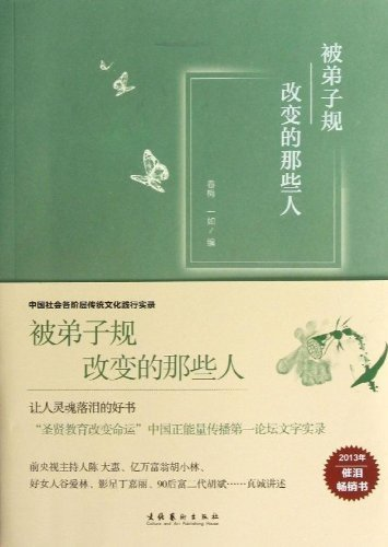 People Changed by the Disciples Regulation (Chinese Edition) ebook