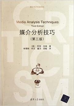 Media Analysis Skills - Third Edition (Chinese Edition)