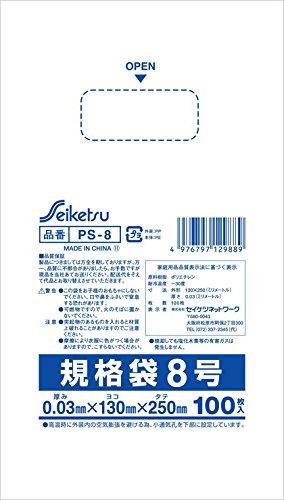 セイケツネットワーク セイケツパック 規格袋8号 透明 100枚X100パック B077CLLP3C