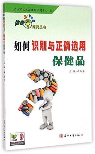 How to Discern, Select and Use Health Care Products Correctly (Chinese Edition)