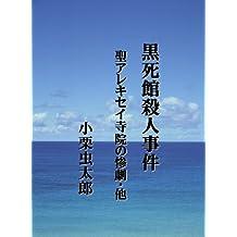 Kokushikan Satsujin Jiken Sei Arekiseijin no Sangeki hoka (Japanese Edition)