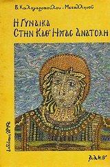 Hē gynaika stēn kath hēmas Anatolē (Greek Edition) Varvara Kalogeropoulou-Metallēnou