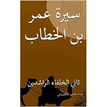 سيرة عمر بن الخطاب: ثاني الخلفاء الراشدين (Arabic Edition)