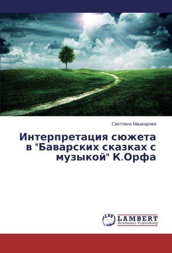 """Read Online Interpretatsiya syuzheta v """"Bavarskikh skazkakh s muzykoy"""" K.Orfa (Russian Edition) ebook"""
