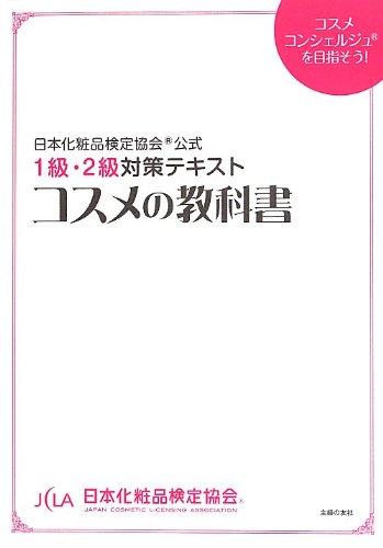 日本化粧品検定3級・2級