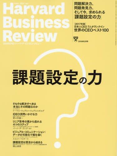ダイヤモンドハーバードビジネスレビュー 2018年 2 月号 [雑誌] (課題設定の力)