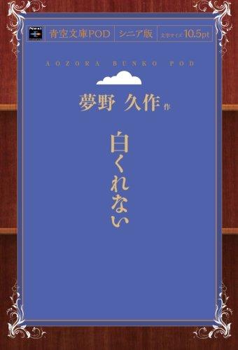 白くれない (青空文庫POD(シニア版))