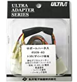 永井電子機器 ( ULTRA ) サポートハーネス TOYOTA / DAIHATSU 4509-40