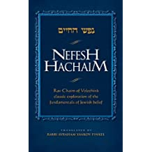 Nefesh Hachaim