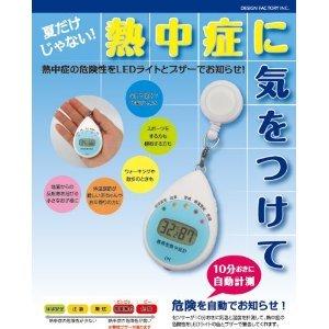 【日本気象協会監修】 携帯型熱中症計(見守り機能付)