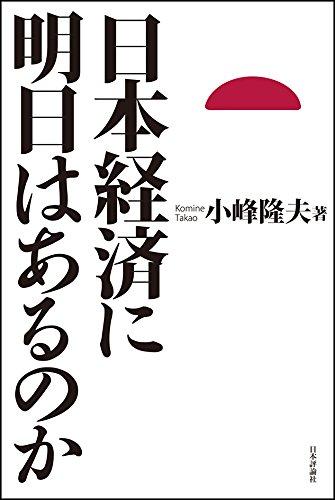 日本経済に明日はあるのか
