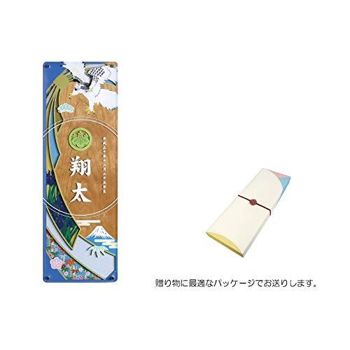 [五月人形]木製短冊名前飾り【色かさね】[そら色][お名前花個紋生年月日][高さ45cm][601302] B07P4LTCWV