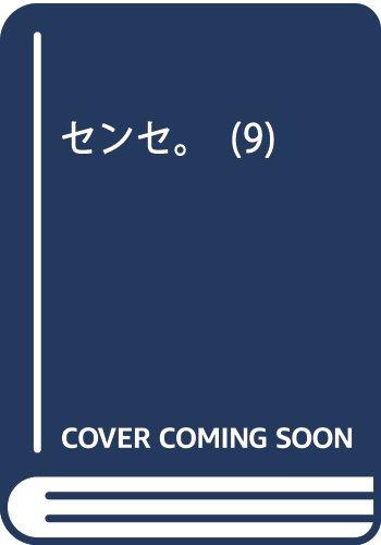センセ。 9 (ヤングチャンピオンコミックス)