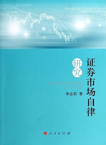 Download Securities market discipline research(Chinese Edition) pdf