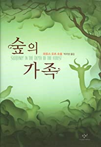 Paperback Of the forest family (Korean edition) [Korean] Book