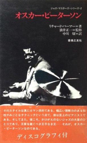 オスカー・ピーターソン (ジャズ・マスターズ・シリーズ (2))