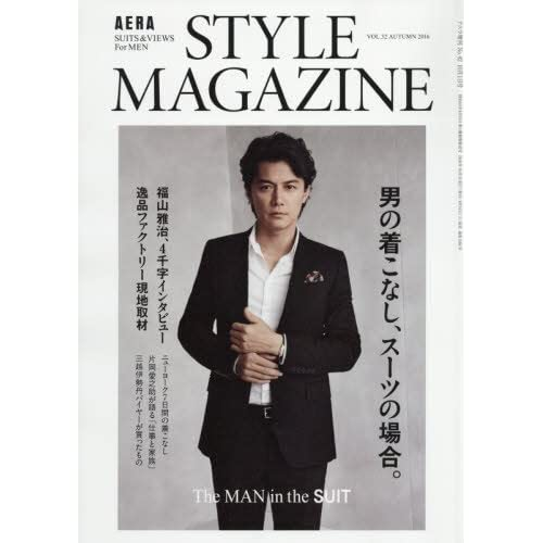AERA STYLE MAGAZINE Vol.32 表紙画像