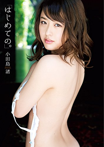 小田島渚ファースト写真集 はじめての。