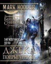 Download Zagadochnoe delo Dzheka-Poprygunchika pdf epub