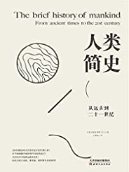 人类简史:从远古到二十一世纪(影响全球的人类历史扛鼎之作!哥伦比亚大学历史学家巨献。) (时间的轨迹-不可遗忘的历史系列 40) (Chinese Edition)