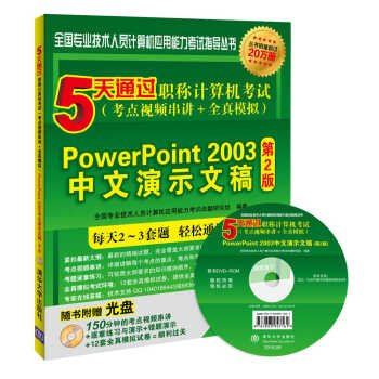 5 days by title examination (+ test sites construes all true simulation video): PowerPoint 2003 presentations Chinese (with CD-ROM)(Chinese Edition) pdf epub