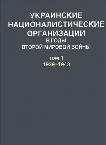 Download Ukrainskie Natsionalisticheskie Organizatsii v Gody Vtoroi Mirovoi Voiny: Dokumenty: v 2 T. T.1: 1939-1943. T.2: 1944-1945 ebook