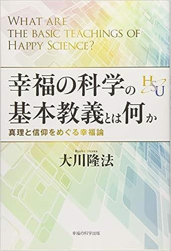 幸福 の 科学 出版