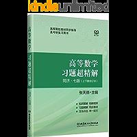 高等数学习题超精解 : 同济七版