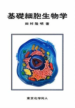 Download Kiso saibō seibutsugaku PDF