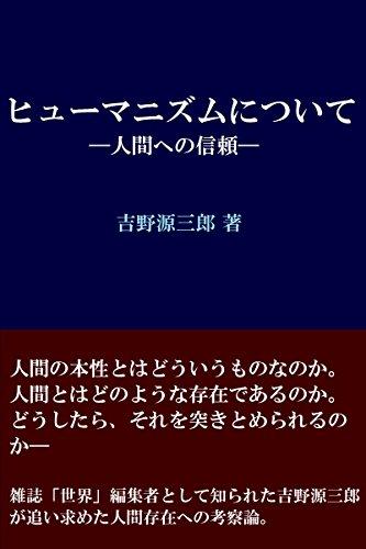 ヒューマニズムについて: ー人間への信頼ー 吉野源三郎作品集