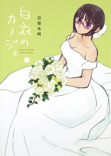 白衣のカノジョ 6 (ヤングジャンプコミックス)