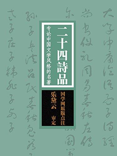 二十四诗品:专论中国文学风格的名著(国学网原版点注,乐黛云审定) (Chinese Edition)