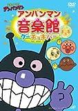 Animation - Soreike! Anpanman Anpanman Ongaku Kan Guchokipa Choki [Japan DVD] VPBE-13685