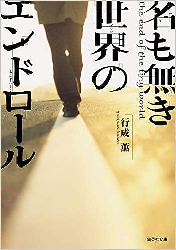 名も無き世界のエンドロール (集英社文庫) | 行成 薫 |本 | 通販 | Amazon
