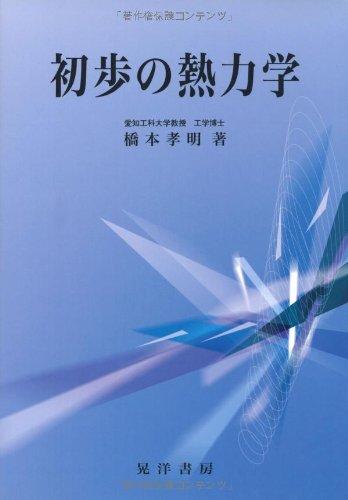 Read Online Shoho no netsurikigaku PDF