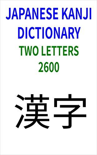 JAPANESE KANJI DICTIONARY TWO LETTERS - Kanji Letter Japanese