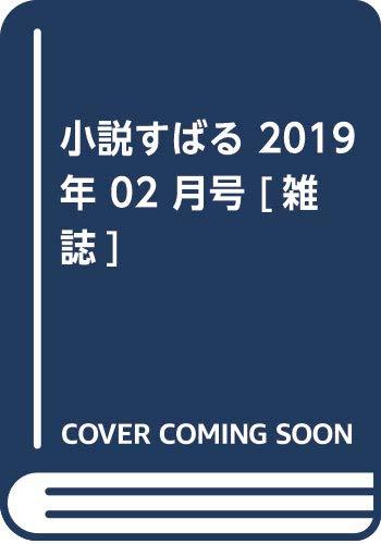 小説すばる 2019年 02 月号 [雑誌]