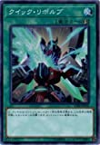 遊戯王/第10期/02弾/CIBR-JP056 クイック・リボルブ【スーパーレア】