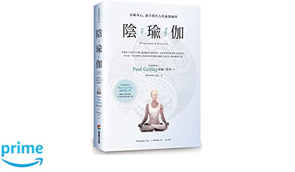 Yin Yoga: Amazon.es: Paul Grilley: Libros en idiomas extranjeros
