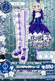 03-19 [プレミアムレア] : ゴスマジックシューズ/藤堂ユリカ