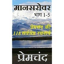 मानसरोवर भाग 1-5: Mansarovar Part 1-5 (Premchand Short Stories Book 9) (Hindi Edition)