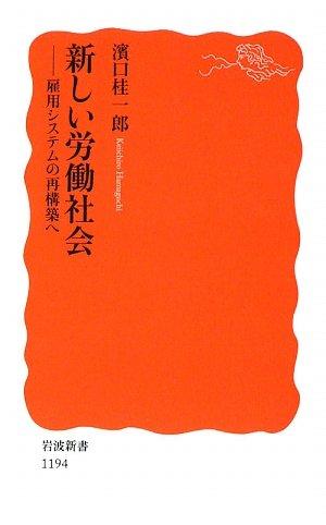新しい労働社会―雇用システムの再構築へ (岩波新書)